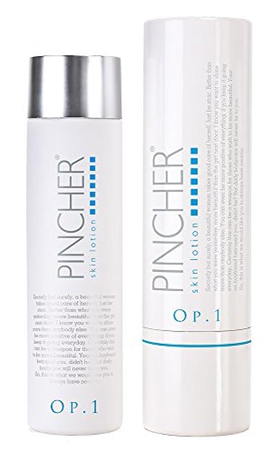 パーフェルビッド抑制する最近PINCHER skin lotion Op.1 130ml ピンシャースキンローションOp.1