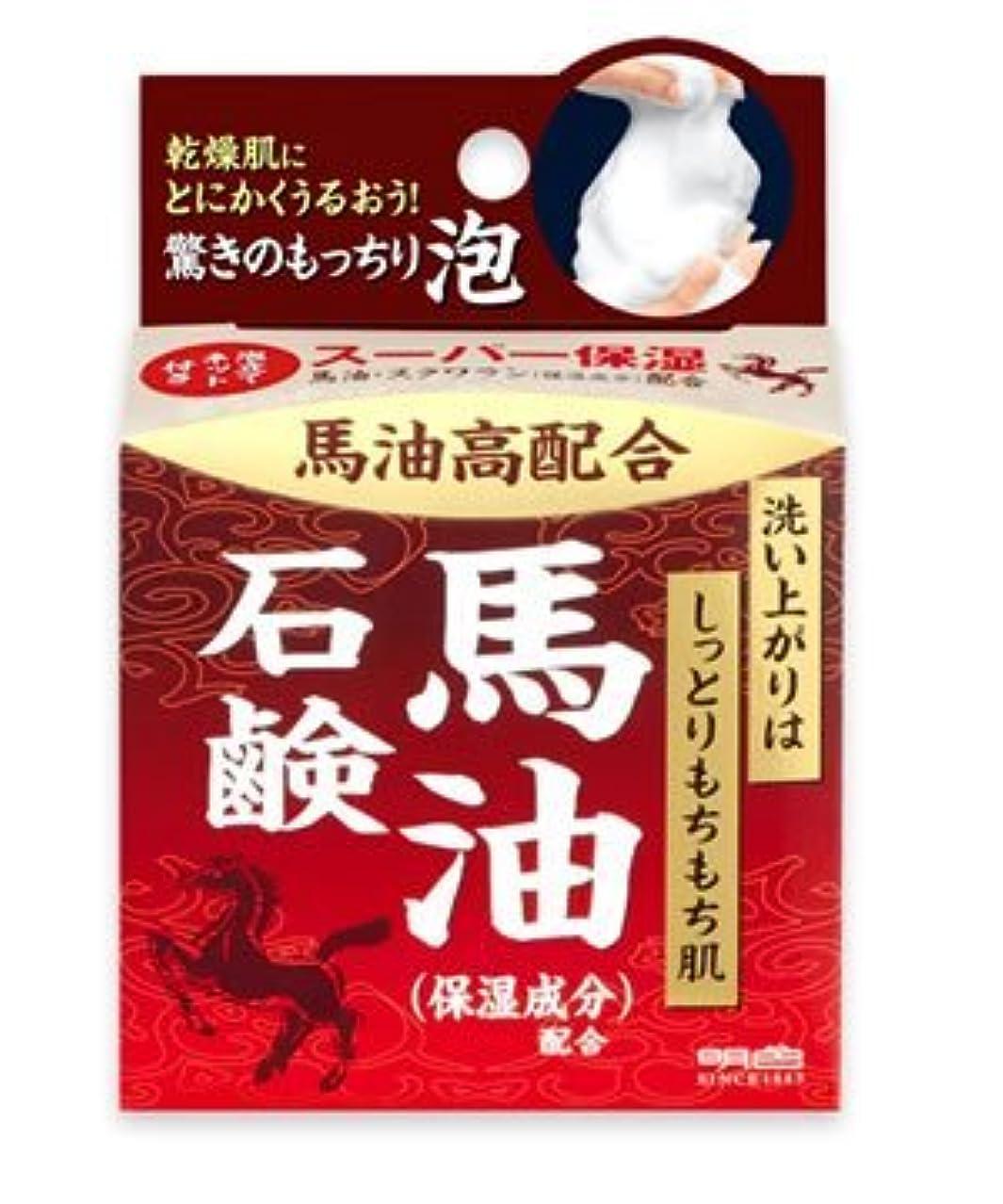 チョコレート種する必要がある(明色)うるおい泡美人 馬油石鹸 80g(お買い得5個セット)