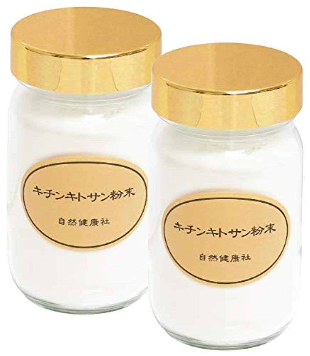 ヘアボーナスナチュラ自然健康社 キチンキトサン粉末 90g×2個 瓶入り