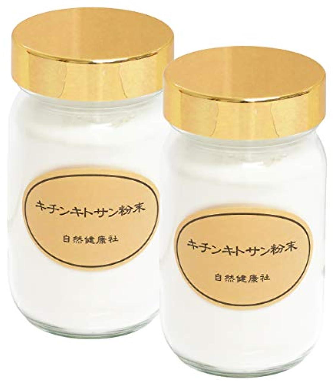 鮮やかな粘性の詩自然健康社 キチンキトサン粉末 90g×2個 瓶入り