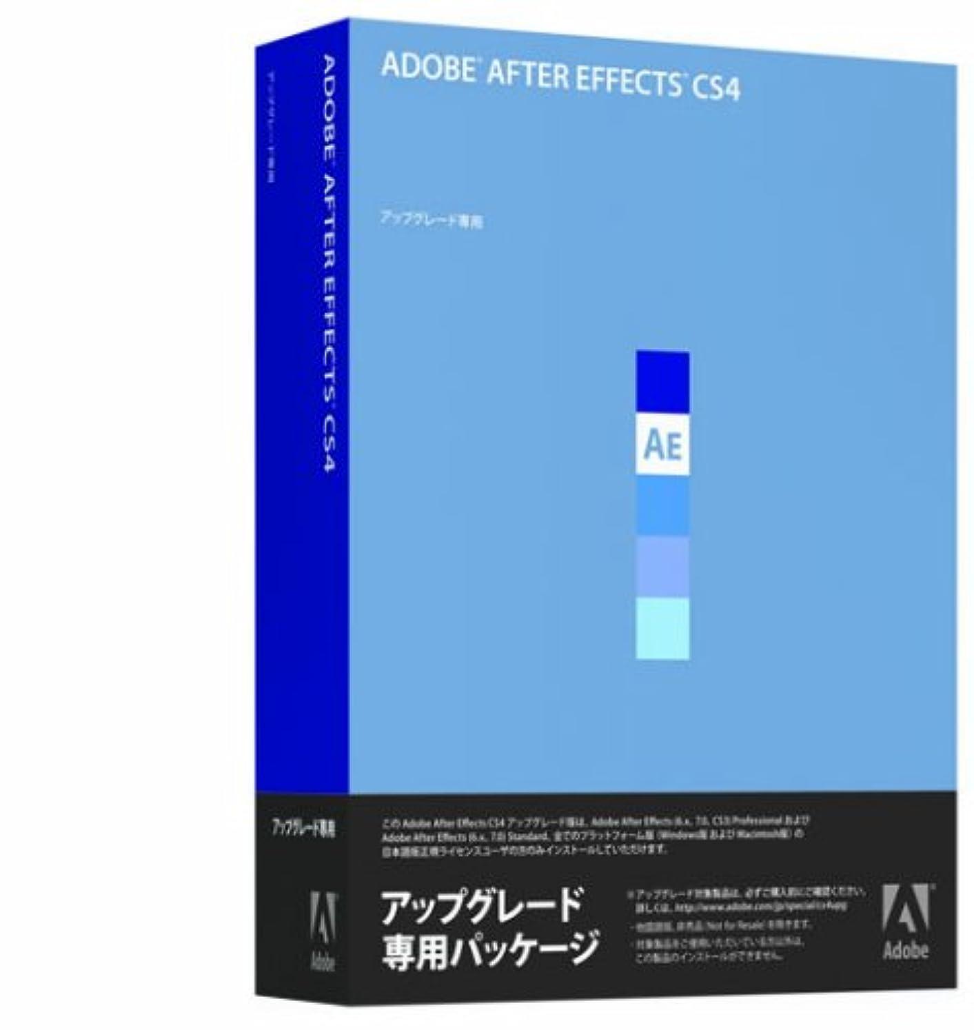 野生マージン密Adobe After Effects CS4 (V9.0) 日本語版 アップグレード版 Macintosh版 (旧製品)