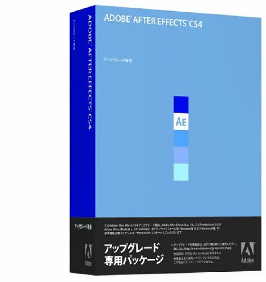 ホバート振るう熱意Adobe After Effects CS4 (V9.0) 日本語版 アップグレード版 Macintosh版 (旧製品)