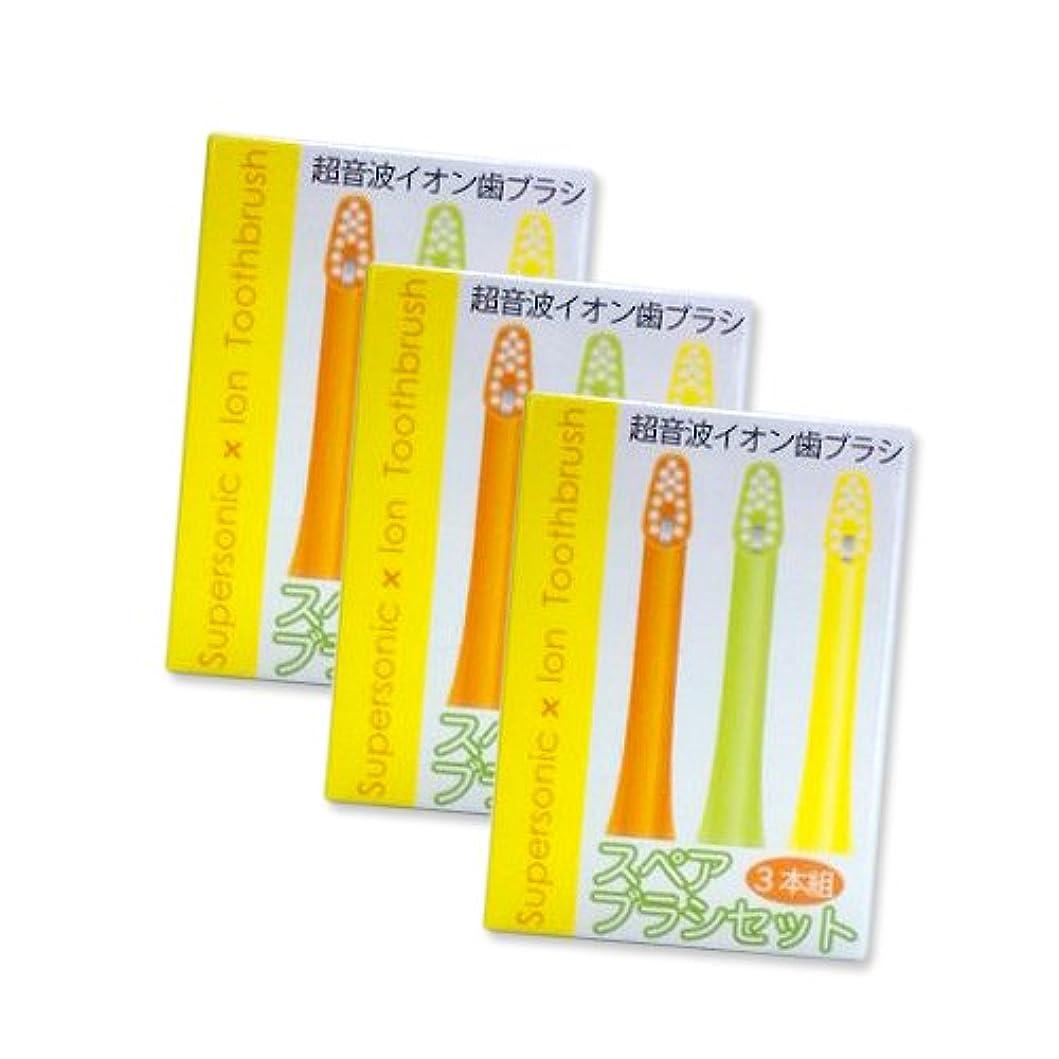摂動貸す許可するデントクロス 専用スペア(替え)ブラシ(3本入り) x3個 セット