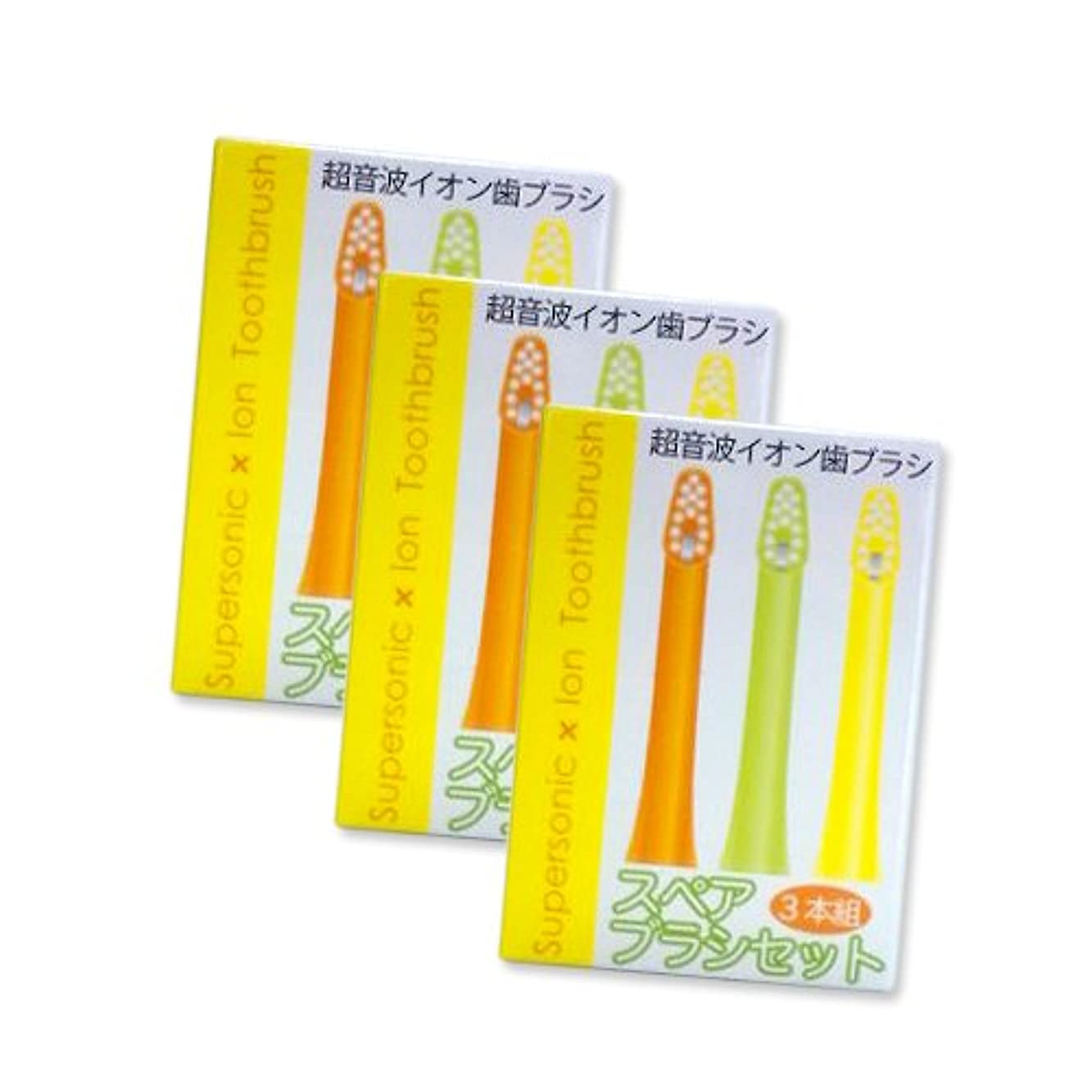 地平線歯科医粘液デントクロス 専用スペア(替え)ブラシ(3本入り) x3個 セット