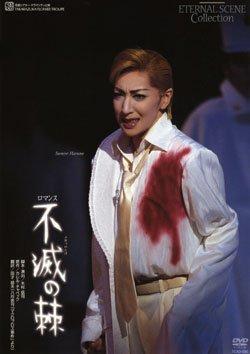 宝塚歌 劇 花組 シアター・ドラマシティ公演 不滅の棘 (DVD)