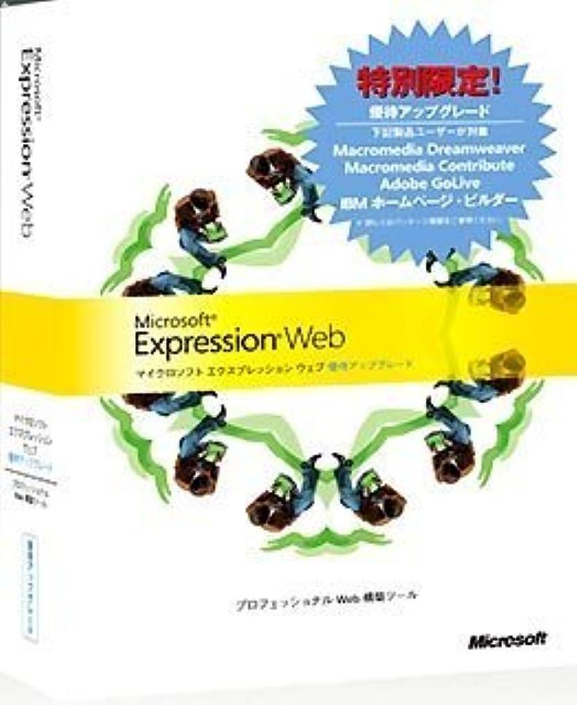 オーバーフロー申請者アウトドアExpression Web 優待アップグレード版