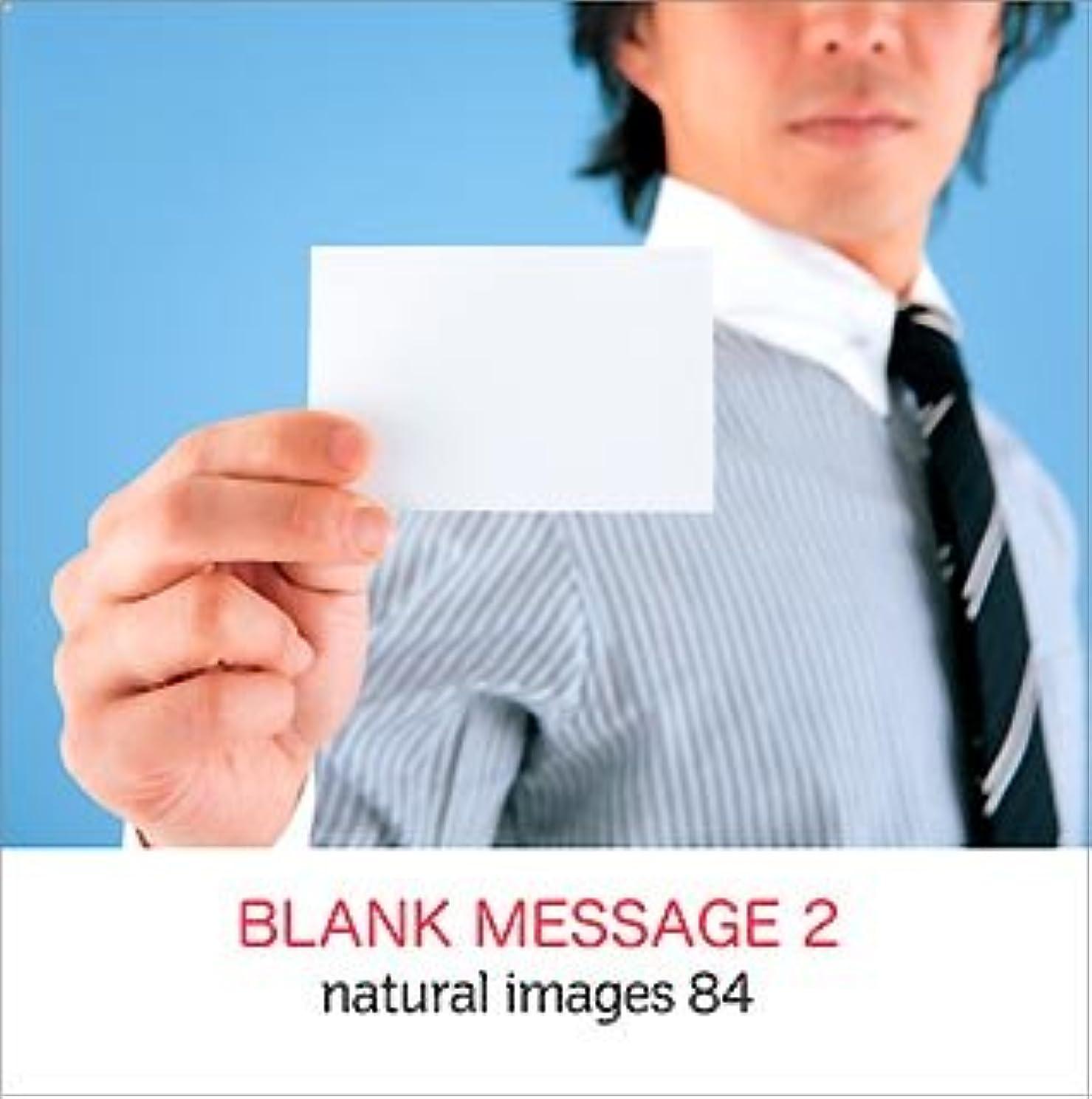 確認する暗殺者国内のnaturalimages Vol.84 Blank Message 2
