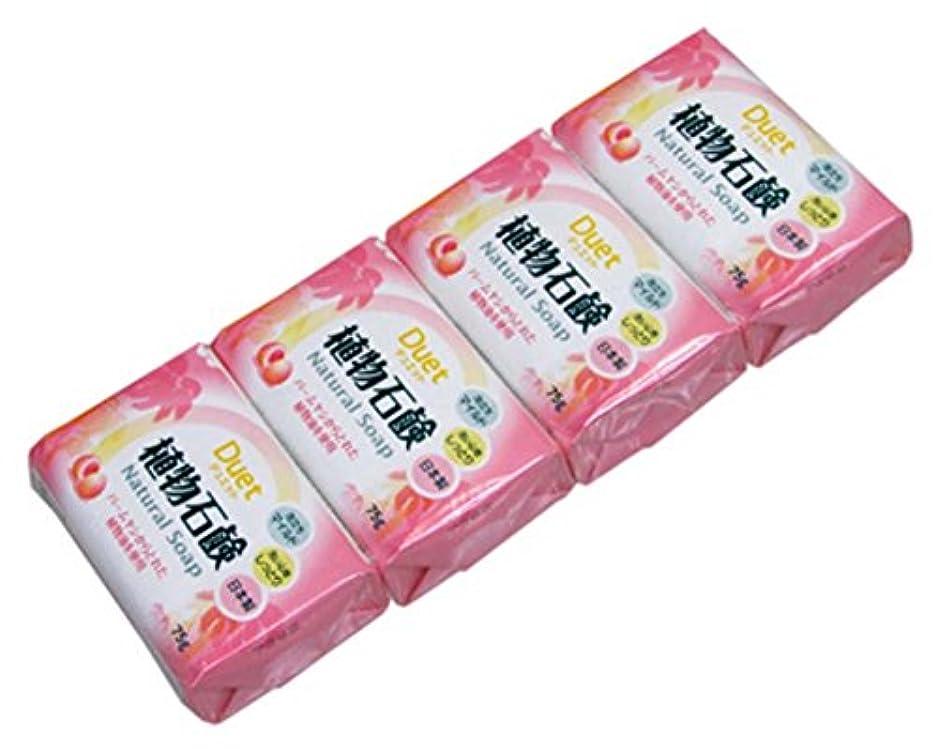 カンガルー広い保護するデュエット 植物石鹸 75g×4個