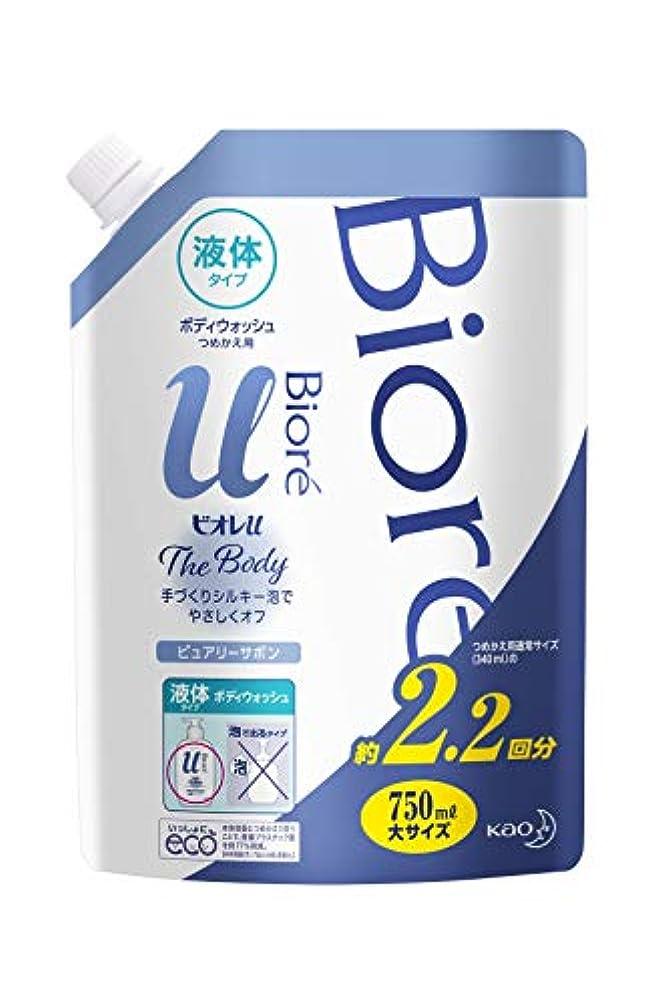 追跡窒素拡声器【大容量】 ビオレu ザ ボディ 〔 The Body 〕 液体タイプ ピュアリーサボンの香り つめかえ用 750ml 「高潤滑処方の手づくりシルキー泡」