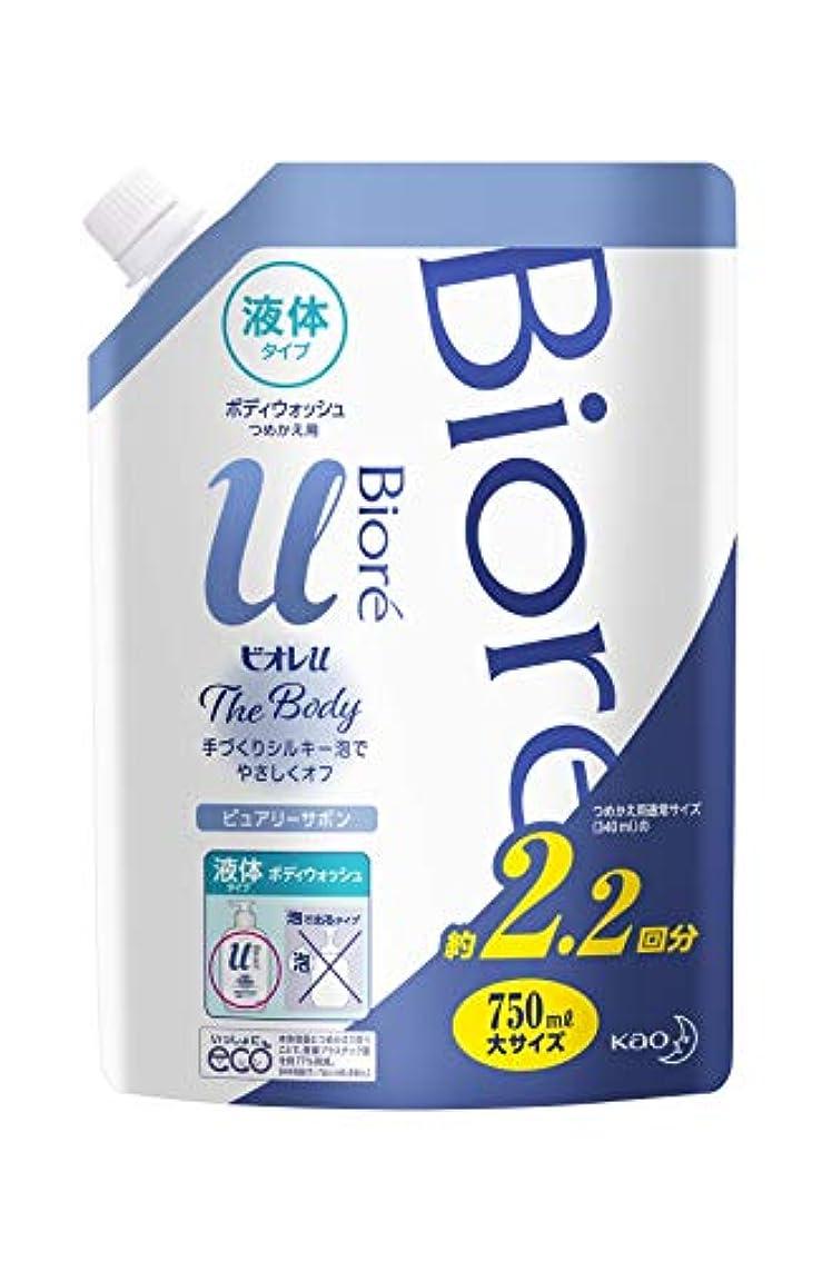 細断耐久予測【大容量】 ビオレu ザ ボディ 〔 The Body 〕 液体タイプ ピュアリーサボンの香り つめかえ用 750ml 「高潤滑処方の手づくりシルキー泡」