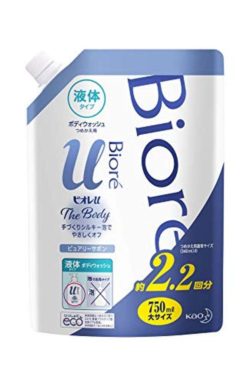 毒性メンバー公平【大容量】 ビオレu ザ ボディ 〔 The Body 〕 液体タイプ ピュアリーサボンの香り つめかえ用 750ml 「高潤滑処方の手づくりシルキー泡」 ボディソープ 清潔感のあるピュアリーサボンの香り
