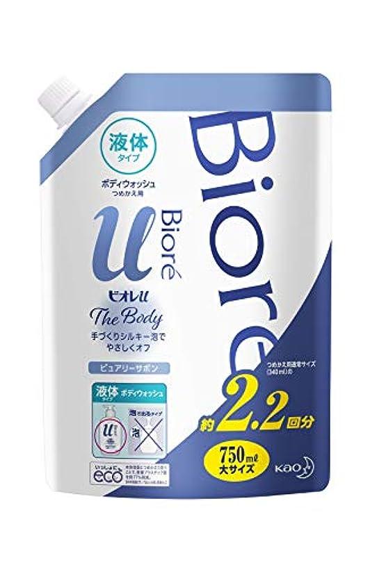 神社最初温帯【大容量】 ビオレu ザ ボディ 〔 The Body 〕 液体タイプ ピュアリーサボンの香り つめかえ用 750ml 「高潤滑処方の手づくりシルキー泡」