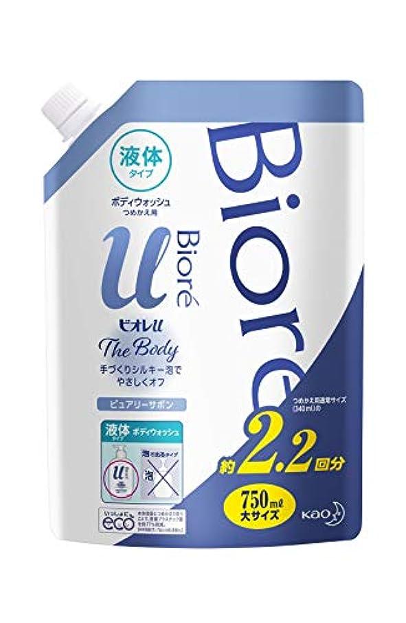 私適合する依存する【大容量】 ビオレu ザ ボディ 〔 The Body 〕 液体タイプ ピュアリーサボンの香り つめかえ用 750ml 「高潤滑処方の手づくりシルキー泡」 ボディソープ 清潔感のあるピュアリーサボンの香り