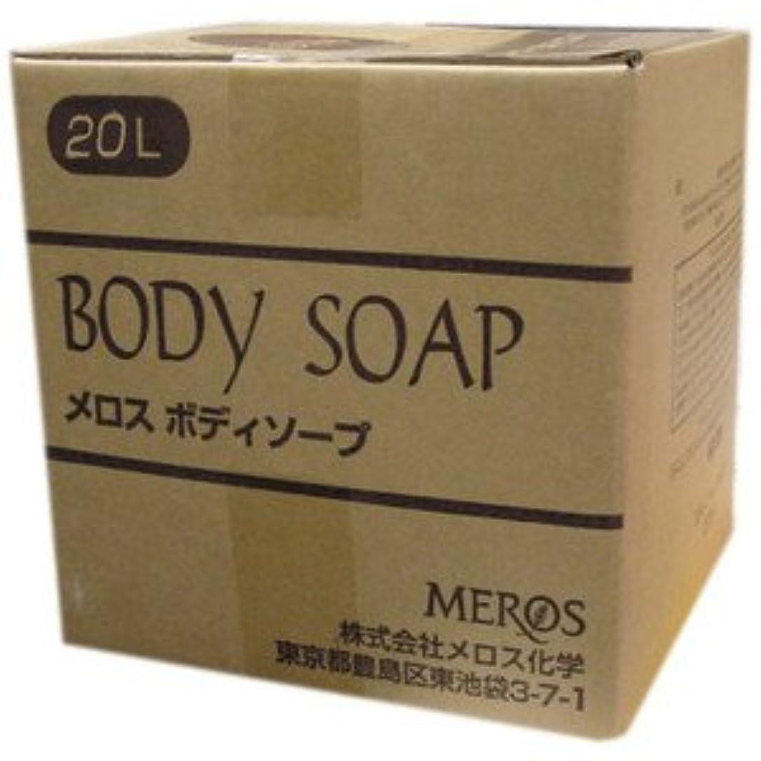 温かい願う悲しいことにメロス ボディソープ 業務用 20L / 詰め替え (メロス化学) 業務用ボディソープ