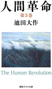 人間革命〈第3巻〉 (聖教ワイド文庫)