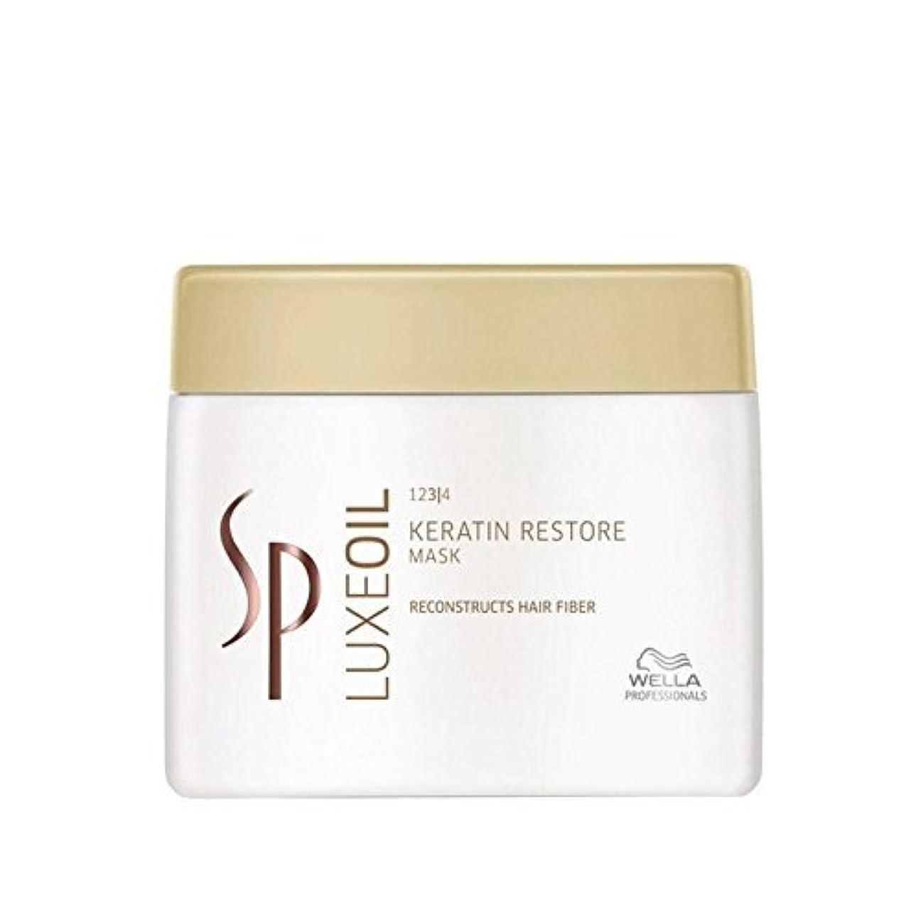 解決測定夜明けにWella Sp Luxeoil Keratin Restore Hair Mask (400ml) - ウエラ ケラチン髪のマスクを復元(400ミリリットル) [並行輸入品]
