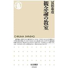 観念論の教室 (ちくま新書)