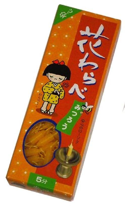 土器思春期人道的佐藤油脂のローソク 花わらべ みつろう 約200本 5分