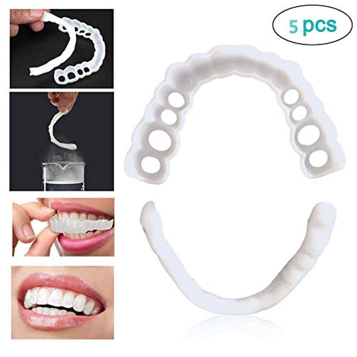 約束する所得単調なインスタント快適で柔らかい完璧なベニヤの歯スナップキャップを白くする一時的な化粧品歯義歯歯の化粧品シミュレーション上袖/下括弧の5枚,lowerteeth5pcs