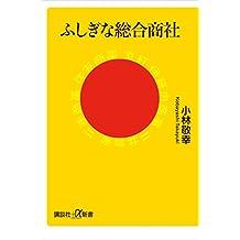ふしぎな総合商社 (講談社+α新書)