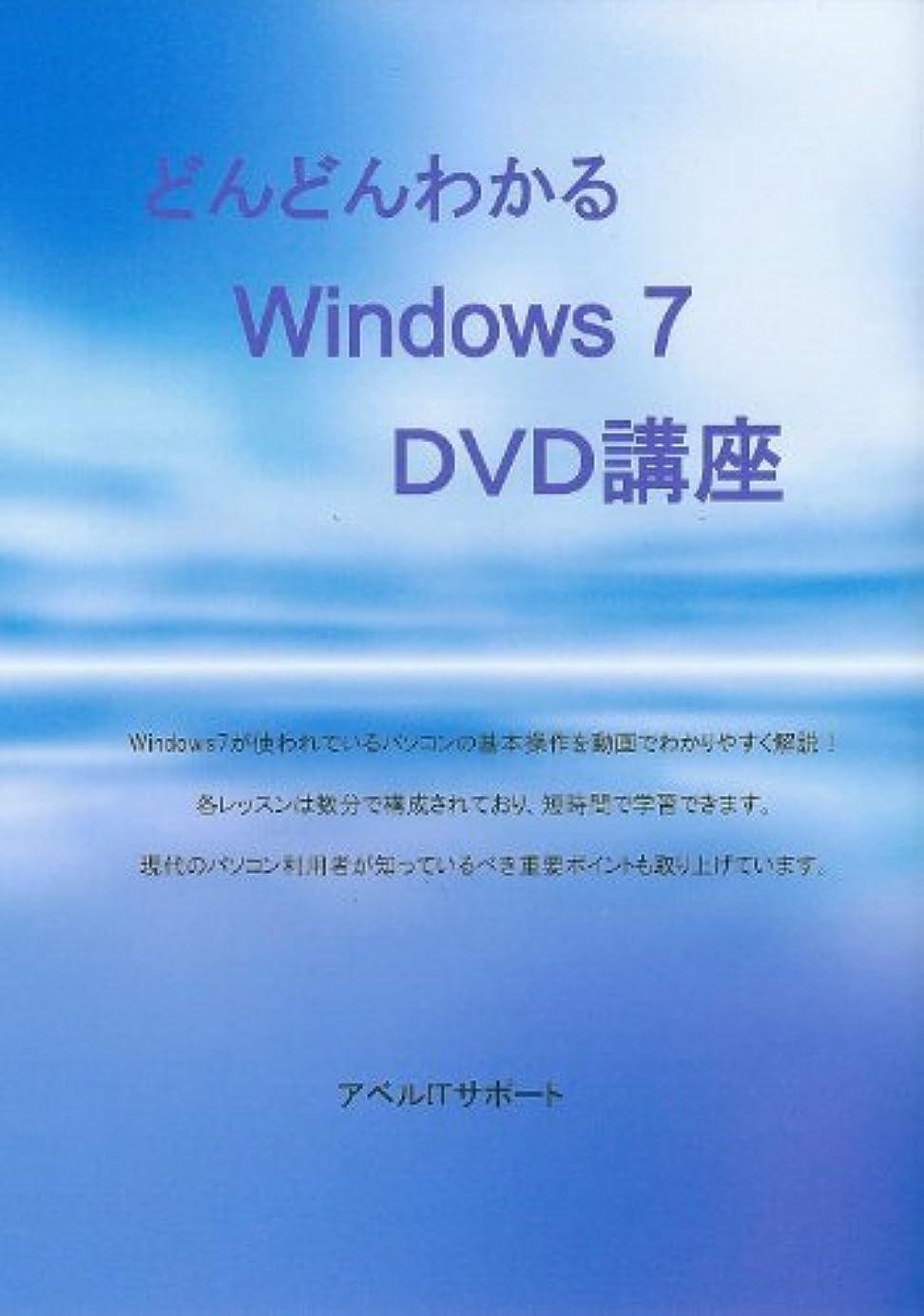 雲締め切り十分にどんどんわかる Windows7 DVD講座