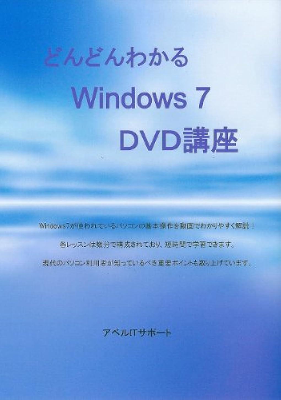 野心ドロップ拾うどんどんわかる Windows7 DVD講座