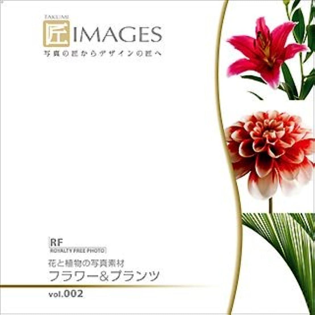 市の花腐敗放出匠IMAGES 002 フラワー&プランツ