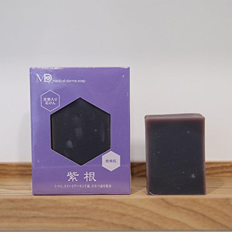 タブレット属性胸メディカルデルマせっけん 紫根(シコン) 80g