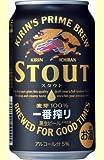キリンビール キリン一番搾り スタウト 黒生ビール 350缶1ケース 24本入り
