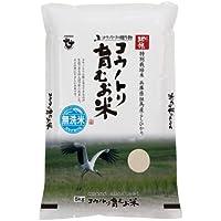 【精米】兵庫県但馬産 特別栽培米 無洗米 こしひかり 5kg 25年産 『コウノトリ育むお米(農薬7.5割減)』