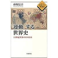「連動」する世界史――19世紀世界の中の日本 (シリーズ 日本の中の世界史)