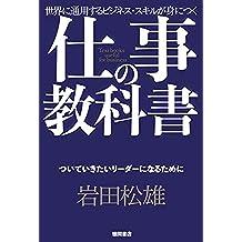 仕事の教科書【分冊版・7】 ついていきたいリーダーになるために