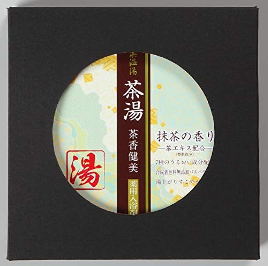 登録弱い干ばつ薬温湯 茶湯 入浴料 抹茶の香り POF-10M