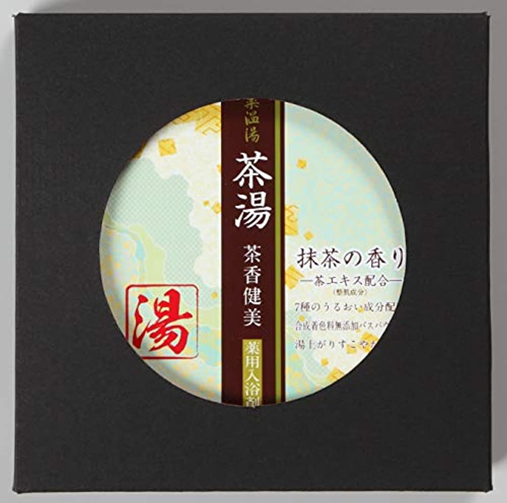 人間全く変える薬温湯 茶湯 入浴料 抹茶の香り POF-10M