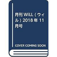 月刊WiLL (ウィル) 2018年 11月号