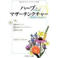 ハーブ・マザーチンクチャー(Φ) (由井寅子のホメオパシーガイドブック 8)