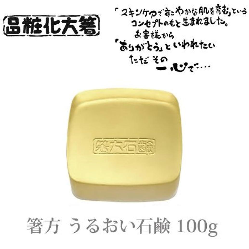 設計窒息させる対人箸方化粧品 うるおい石鹸 100g はしかた化粧品