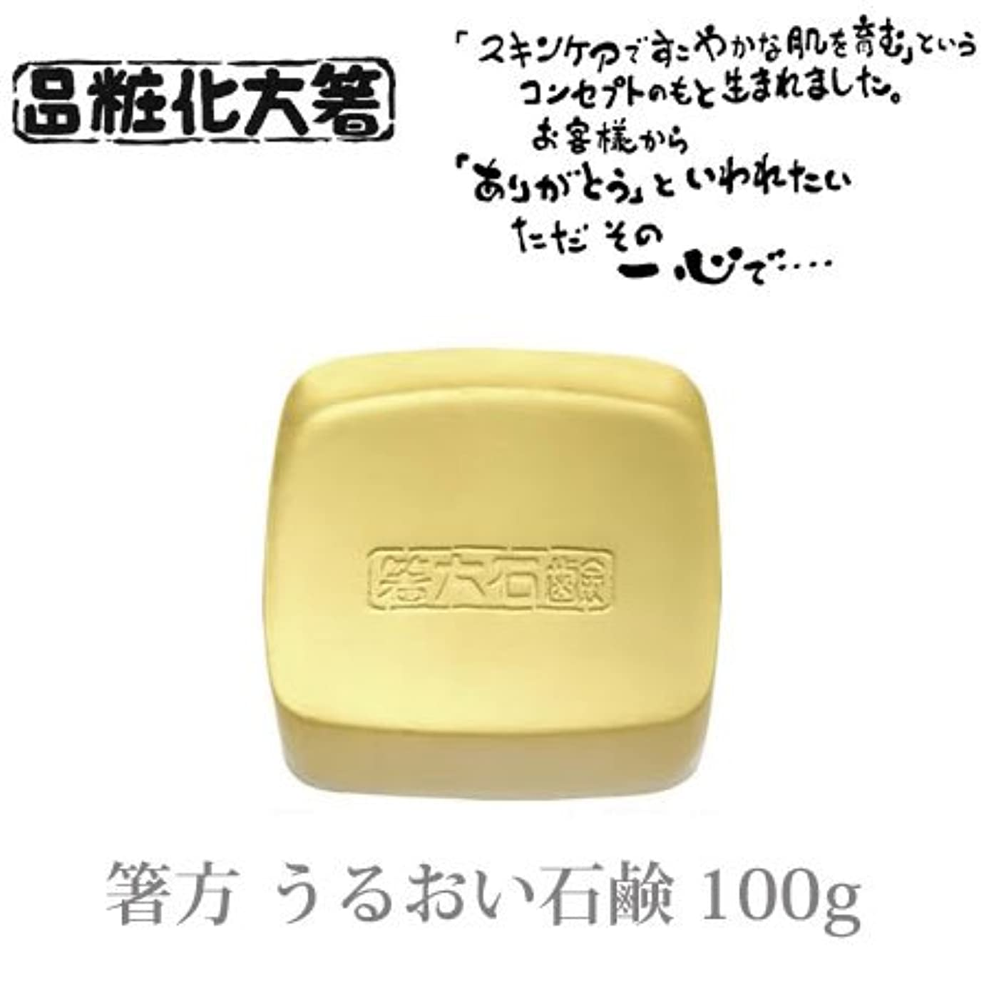 スケッチ動的許容できる箸方化粧品 うるおい石鹸 100g はしかた化粧品
