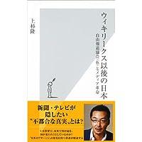 ウィキリークス以後の日本~自由報道協会(仮)とメディア革命~ (光文社新書)