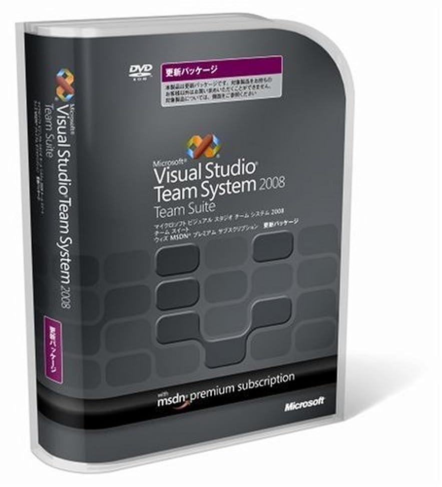 ぼんやりした変動する口ひげVisual Studio Team System 2008 Team Suite with MSDN Premium Subscription 更新パッケージ