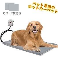 Sotical Veamor ペット用ヒーター ホットカーペット大型犬 猫用 65*40cm 防寒 保温 あったかマット 省エネ 7段階温度調節可能 過熱保護機能付き
