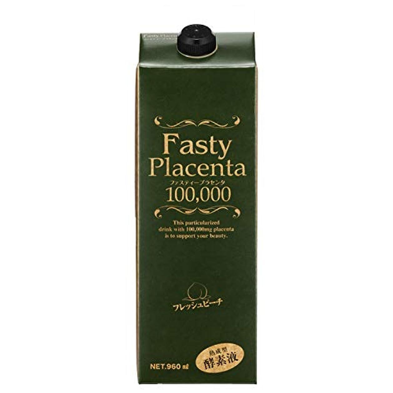 開梱飢饉汚染されたファスティープラセンタ100,000 増量パック(フレッシュピーチ味)1個