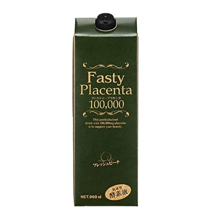 アヒル聖歌破産ファスティープラセンタ100,000 増量パック(フレッシュピーチ味)1個