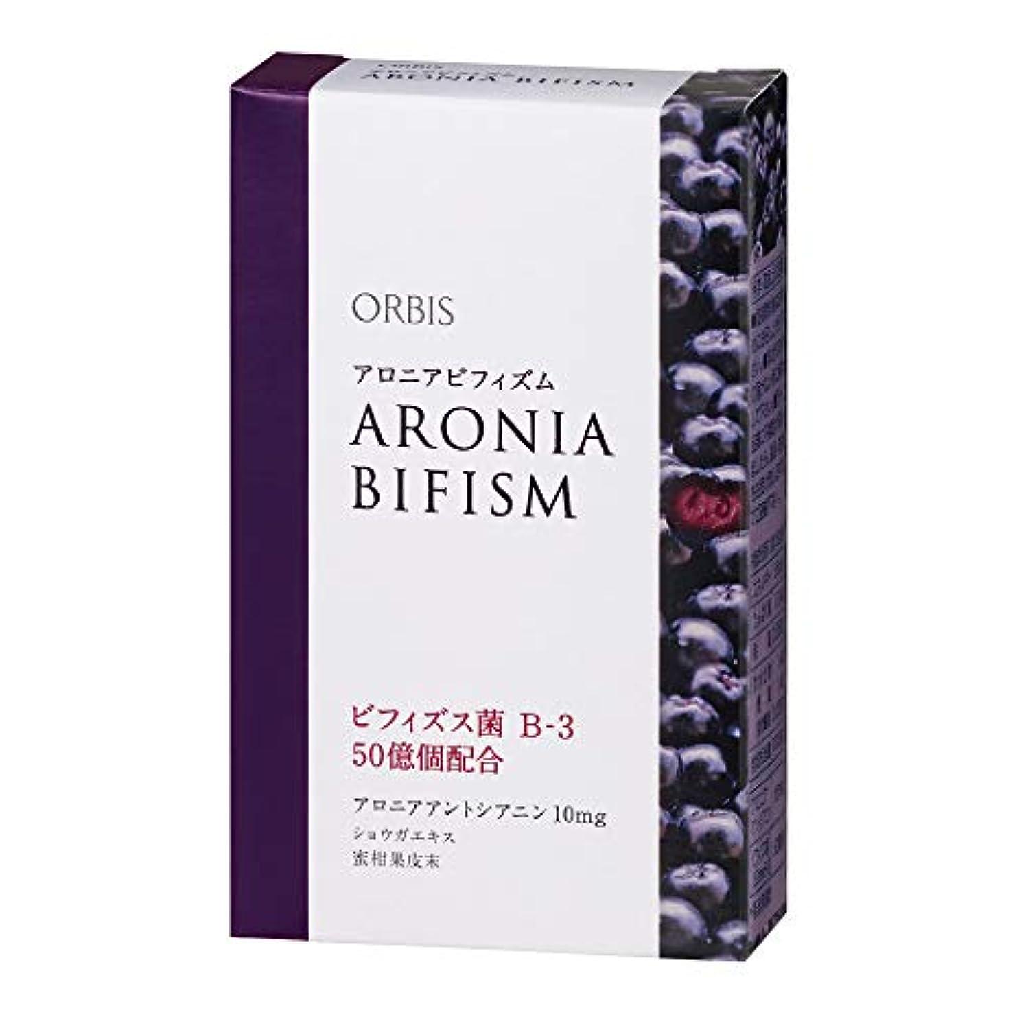 ハンカチ半ば合体オルビス(ORBIS) アロニアビフィズム(ミックスベリー風味) 15日分(1.5g×15袋) ◎美容サプリメント◎