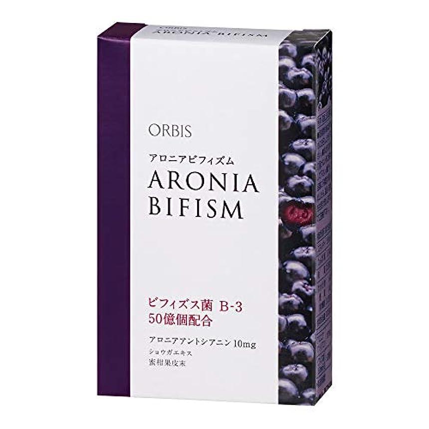 乳製品リンケージエクステントオルビス(ORBIS) アロニアビフィズム(ミックスベリー風味) 15日分(1.5g×15袋) ◎美容サプリメント◎