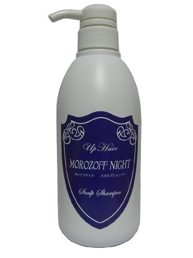 スカープジュースルーキーモロゾフナイト スカルプシャンプー