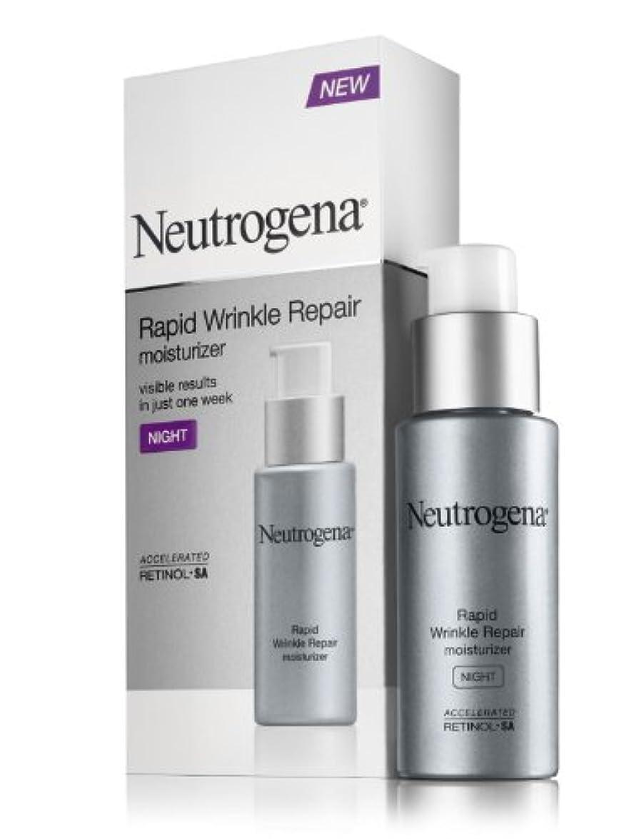 キモい気味の悪い手術【Neutrogena】 ニュートロジーナ リピッドリンクルリペア Rapid Wrinkle Repair並行輸入品