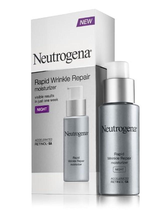 振りかけるコンサートクレデンシャル【Neutrogena】 ニュートロジーナ リピッドリンクルリペア Rapid Wrinkle Repair並行輸入品
