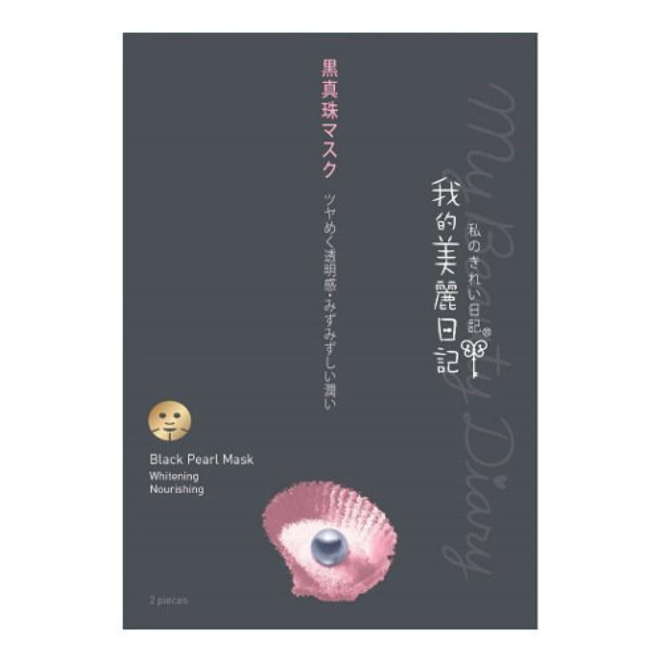 打ち負かすの前で成功する我的美麗日記 私のきれい日記 黒真珠マスク 23ml×2枚