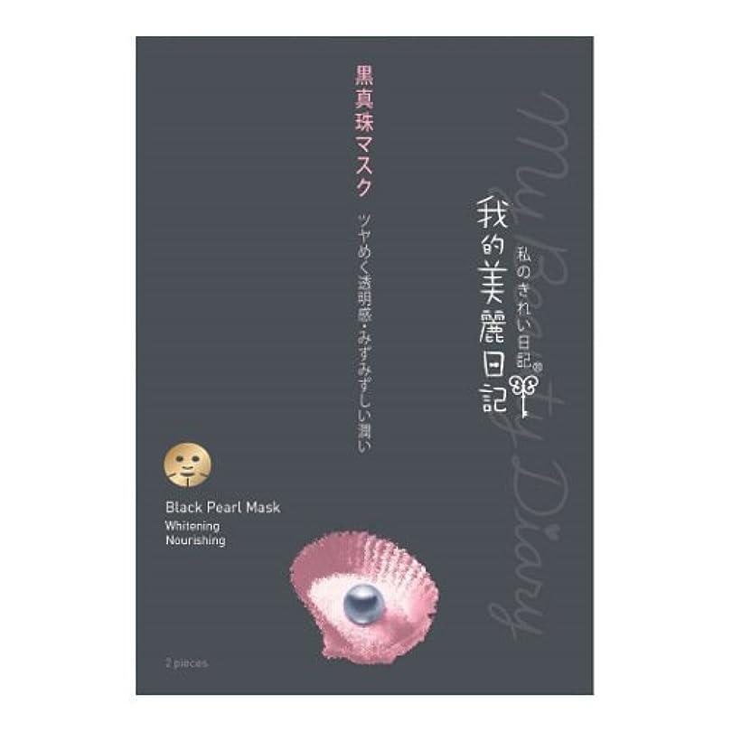 同時テーマ彼は我的美麗日記 私のきれい日記 黒真珠マスク 23ml×2枚